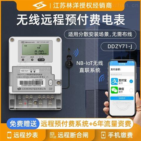 单相4G电表 5(60)A 学校电表 送抄表系统