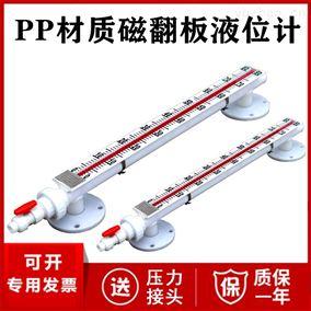 JC-UHZ-FPP磁翻板液位计厂家价格 pp材质防腐