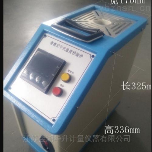 便携干体式温度校验炉高温