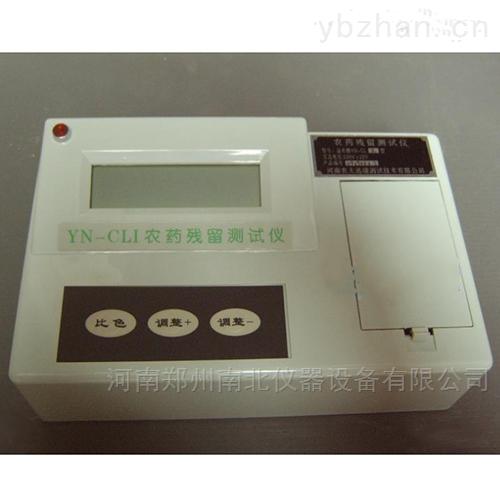 YN-CLI农药残留速测仪/便携式农残仪