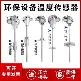 WZPB-230环保设备测温仪表 智能温度传感器厂家价格