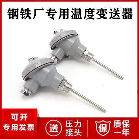 钢铁厂测温仪表温度变送器厂家价格PT100