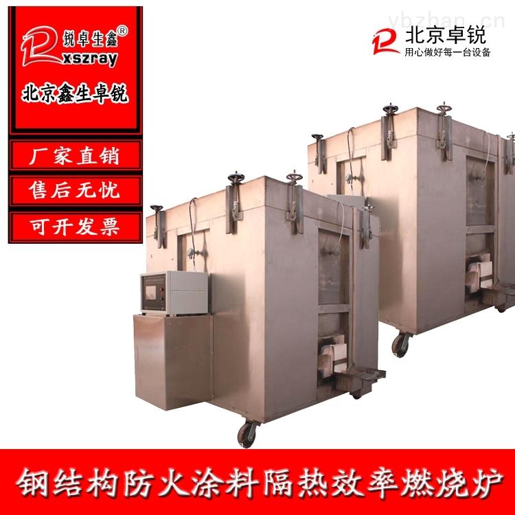 鋼結構防火涂料隔熱效率燃燒儀計算公式