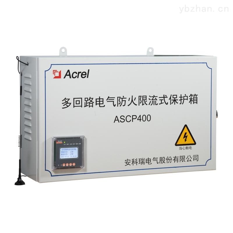 多回路电气防火限流式保护箱