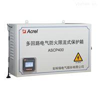 ASCP400多回路电气防火限流式保护箱