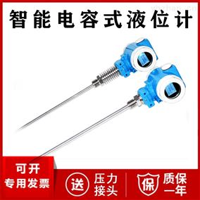 JC-300-D智能电容式液位计厂家价格 远传输出4-20mA
