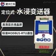 RS-SJ-DW-N01R01-1建大仁科漏水监测水浸传感器 浸水变送器