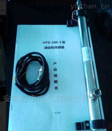 (0-200mm)三线制位移传感器