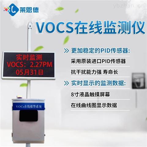 在线式voc气体检测仪如何检测