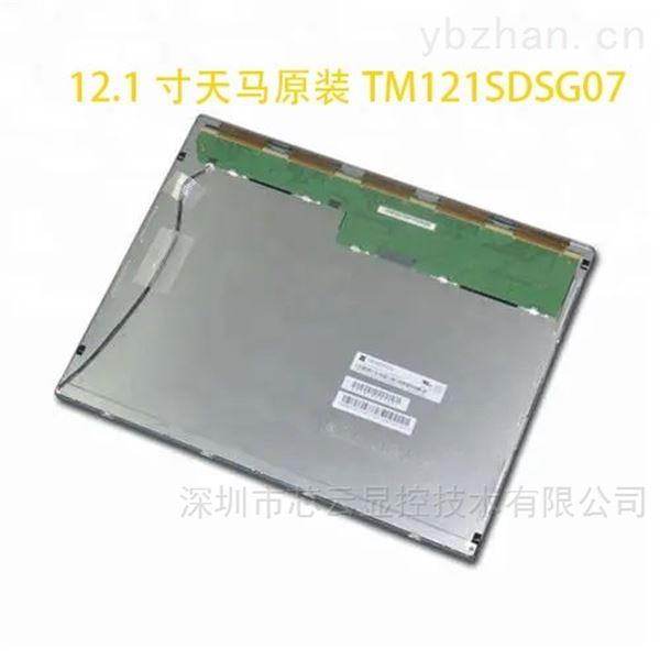 12.1寸天马原装TM121SDSG07