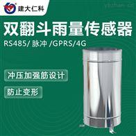RS-YL-N01-6S建大仁科雨量计雨量筒