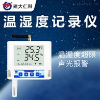 RS-WS-GPRS/4G-6建大仁科 温湿度检测监测设备 记录仪