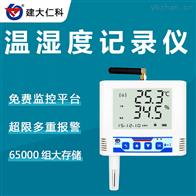 RS-WS-GPRS/4G-6建大仁科 温湿度记录仪生产价格
