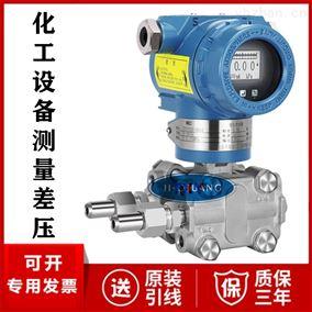 JC-3000-C-FBHT化工设备测量压差 智能差压变送器厂家价格