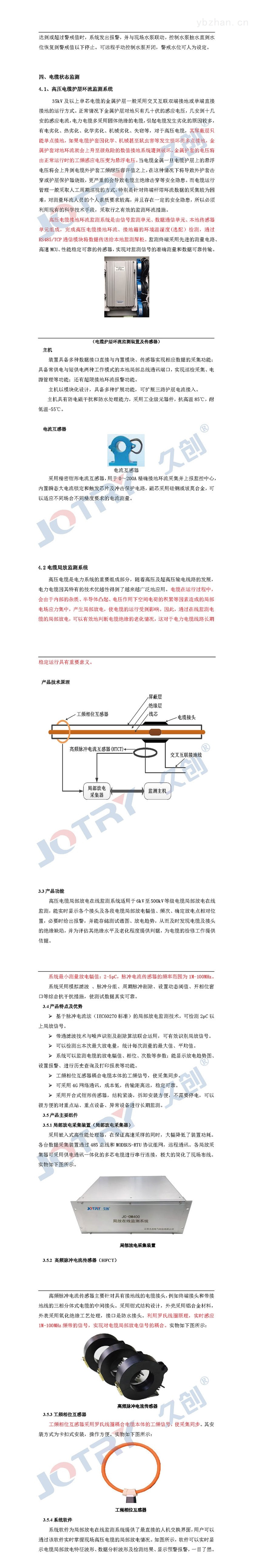 <strong>电缆隧道综合监控系统</strong>02-恢复的02.jpg