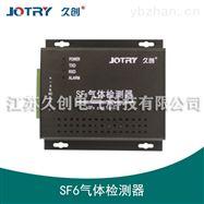 JC-DL/1-02HSF6+O2气体检测器(激光红外)