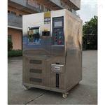 可程序式恒温恒湿试验箱生产厂家