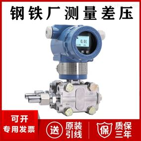 JC-3000-C-FBHT钢铁厂测量压差仪表智能差压变送器厂家价格