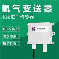 RS-H2济南氢气变送器 氢气监测设备