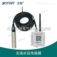 JC-SW-ZN03无线水位 传感器