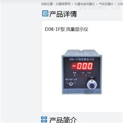 D08-1F七星华创质量流量控制器