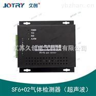 JC-DL/1-02久创SF6+O2气体检测器(超声波)