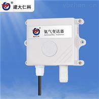 RS-NH3氨气传感器NH3气体监测变送器