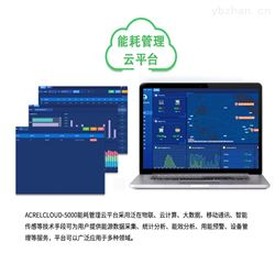 AcrelCloud-5000企業能耗統計管理 云抄表能耗在線監測系統