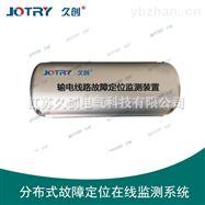 JC-TLOM500A分布式故障定位系统