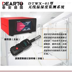 DTZ-300智能温湿度巡检系统无线监测