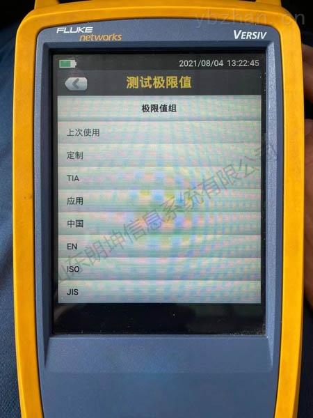 CFP设置光纤测试的极限值-7(水印).jpg
