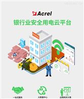Acrelcloud-6500銀行業營業廳安全隱患24小時回路監測系統