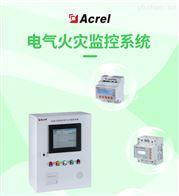 Acrel-6000/B電氣火災監控預警系統 消防監控室漏電監控