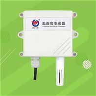 RS-WS-I20D-2-*壁挂王字壳温湿度变送器传感器