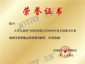 年度全国电力行业电网设备智能运检特别贡献奖