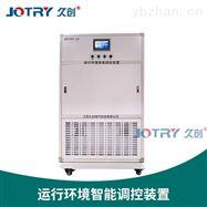 JC-PDHJ100運行環境智能調控裝置