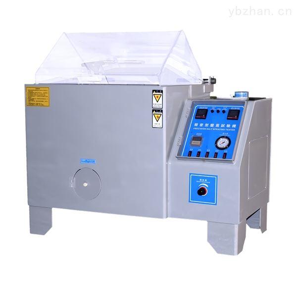 复合式盐雾腐蚀试验箱生产厂家