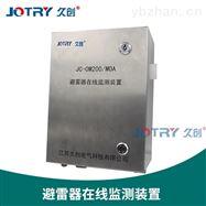 JC-OM200避雷器在線監測裝置