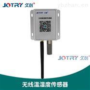 JC-WS-ZN03无线温湿度传感器