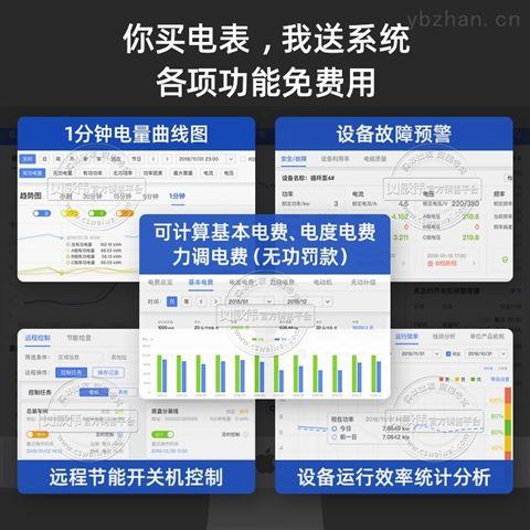 三相GPRS远程抄表电表 园区4G智能电表