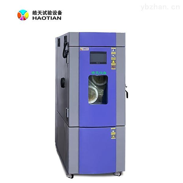 升级版150L恒温恒湿环境加速老化试验箱