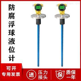 JC-QUK防腐浮球液位计厂家价格四氟材质可耐强腐蚀