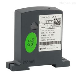 BA50L-AI/I漏电流传感器0-1A实时监测隔离输出4-20mA