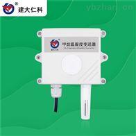 RS-CH4甲烷传感器变送器可燃性气体RS485