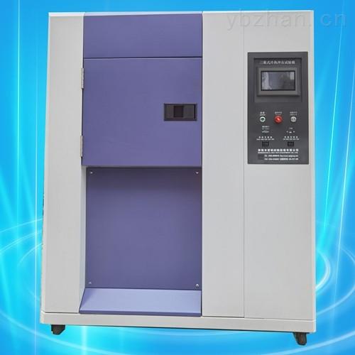 小容量高低温冲击试验箱