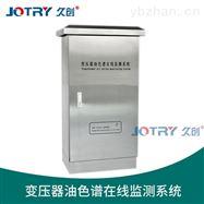 JC-OM100变压器油中溶解气体在线监测 系统