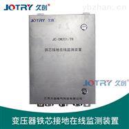 变压器铁芯/夹件接地在线监测系统