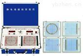 XRS-THME-1静电场描绘实验仪