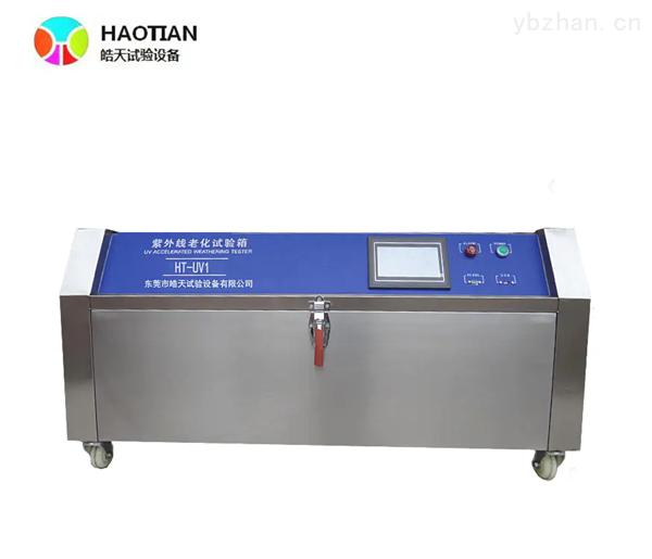 工厂机械老化测试单功能紫外线老化试验箱