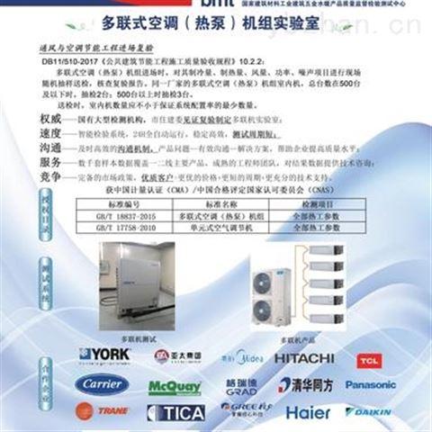 空调热泵机组检测服务 暖通空调产品检测服务 空调冷热源及末端产品检测服务 实验室评定服务